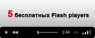 Flash players для сайта