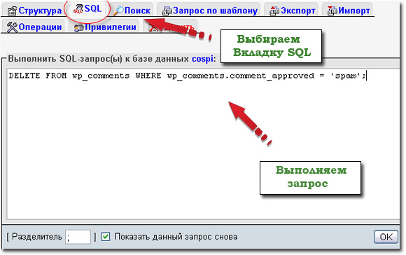 SQL запросы для WordPress