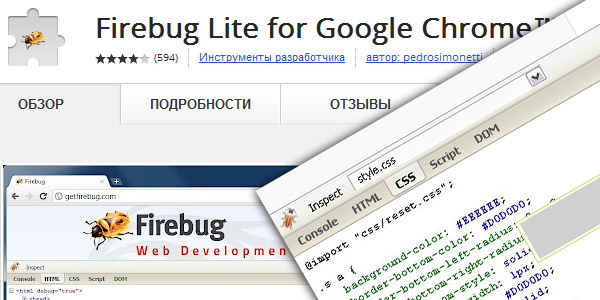 Firebug Lite for Google Chrome