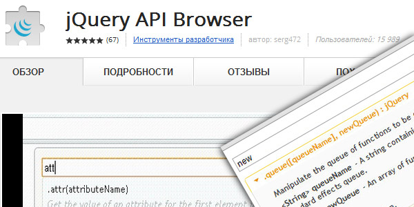 jQuery Api Browser
